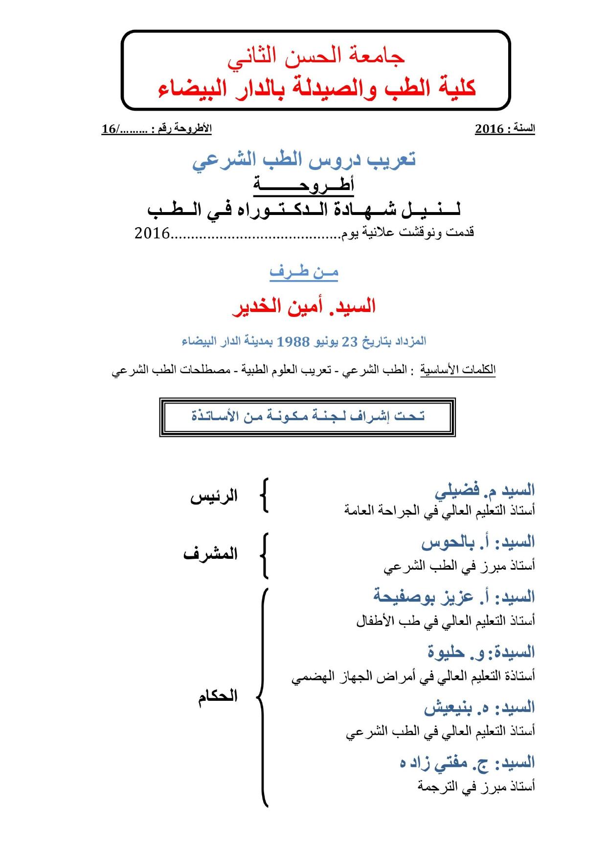 أطروحة الطب الشرعي عربية مع فرنسية
