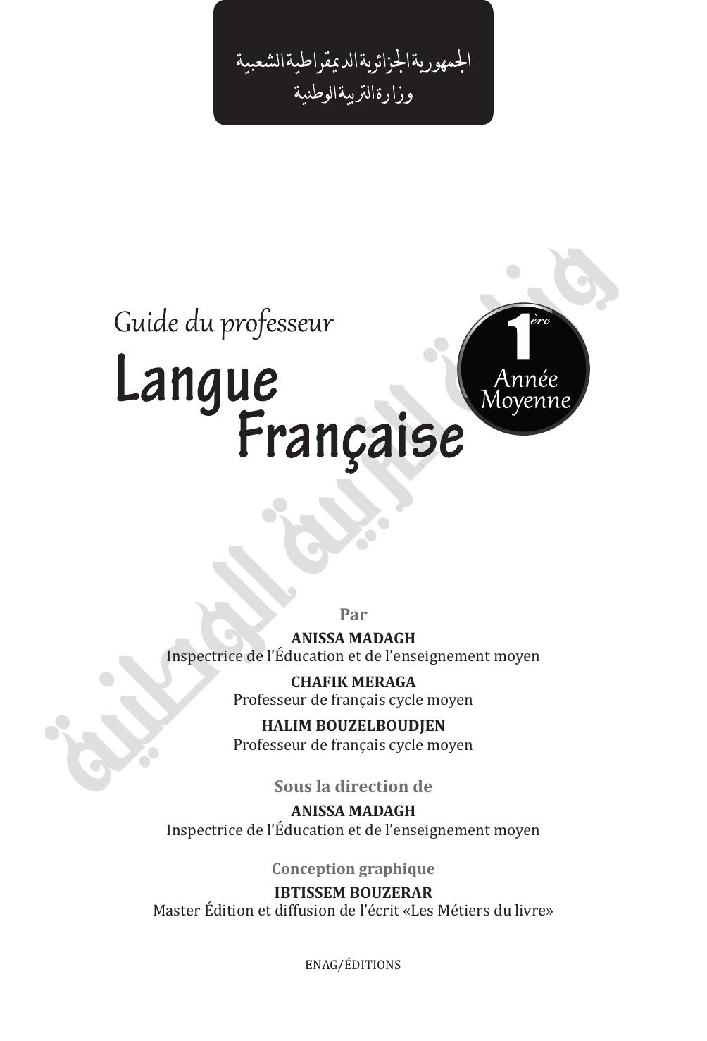 دليل المعلم لغة فرنسية