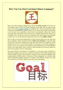 How You Can Start Learning Chinese Language